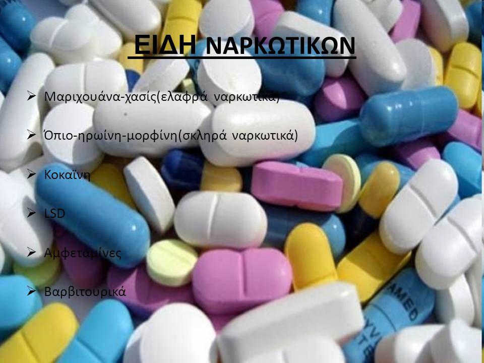 ΕΙΔΗ ΝΑΡΚΩΤΙΚΩΝ Μαριχουάνα-χασίς(ελαφρά ναρκωτικά)