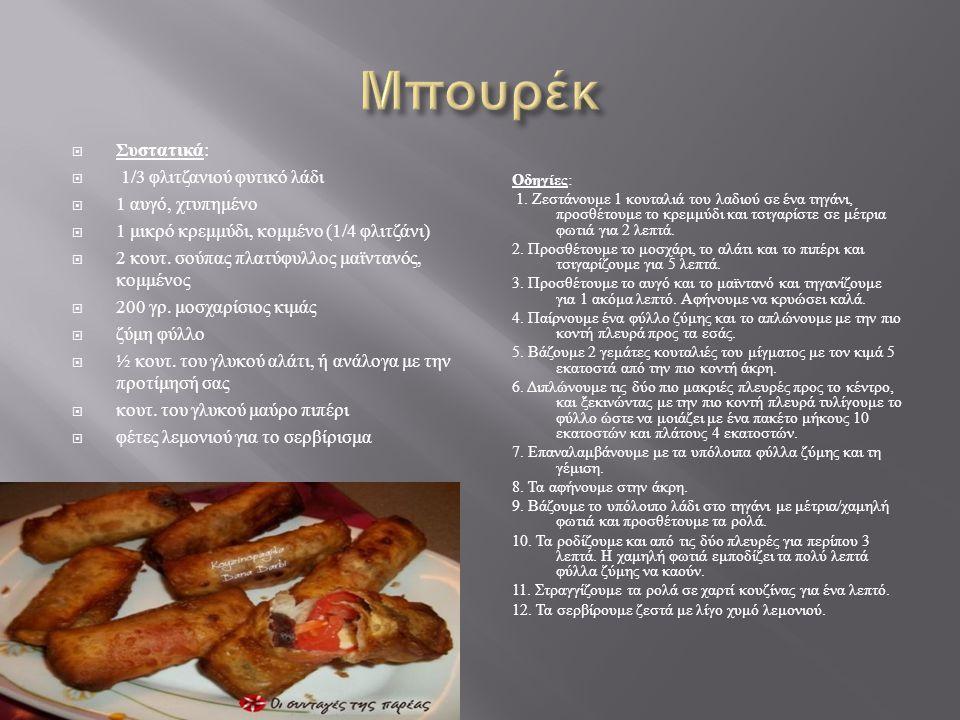 Μπουρέκ Συστατικά: 1/3 φλιτζανιού φυτικό λάδι 1 αυγό, χτυπημένο