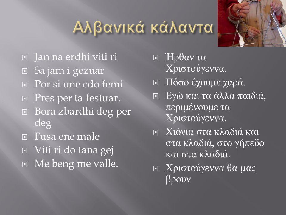 Αλβανικά κάλαντα Jan na erdhi viti ri Sa jam i gezuar