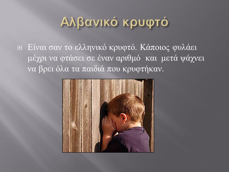 Αλβανικό κρυφτό Είναι σαν το ελληνικό κρυφτό.