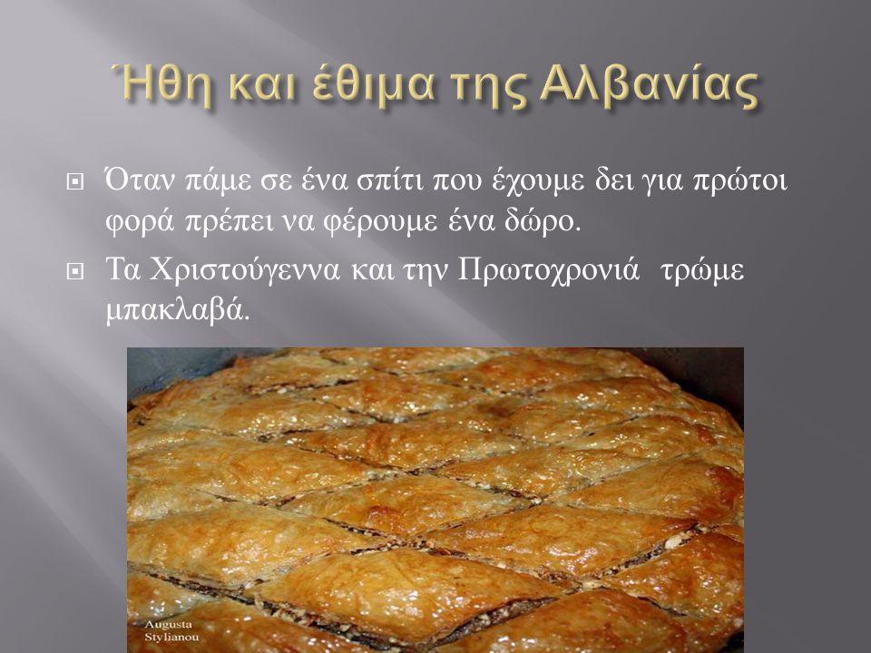 Ήθη και έθιμα της Αλβανίας