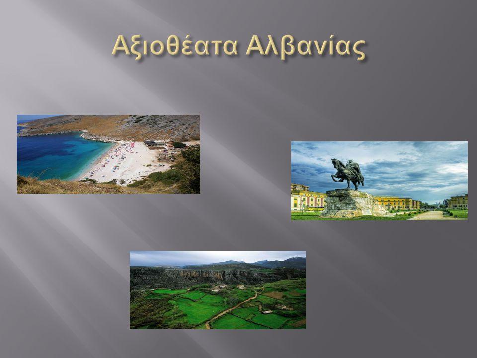 Αξιοθέατα Αλβανίας