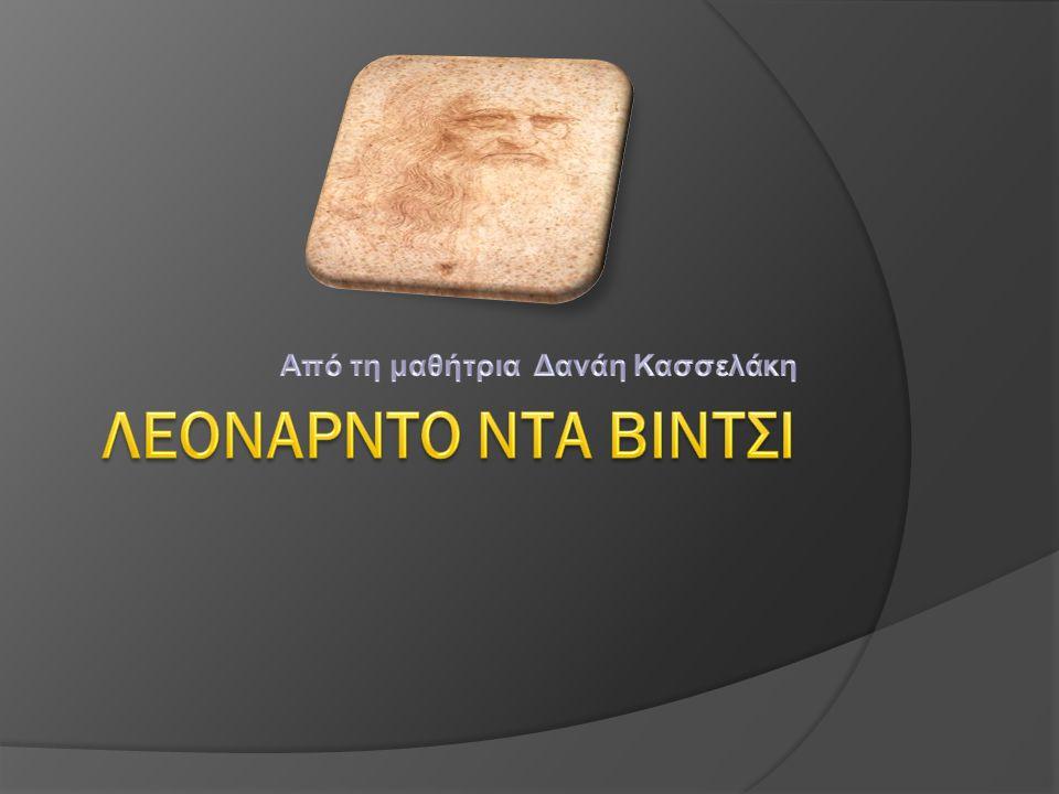 Από τη μαθήτρια Δανάη Κασσελάκη