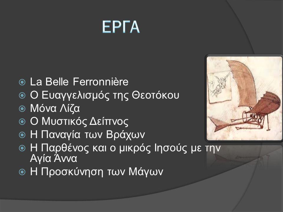 ΕΡΓΑ La Belle Ferronnière Ο Ευαγγελισμός της Θεοτόκου Μόνα Λίζα