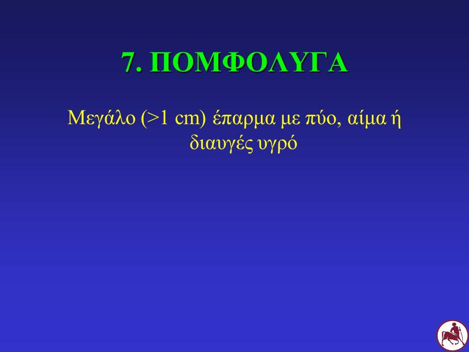 Μεγάλο (>1 cm) έπαρμα με πύο, αίμα ή διαυγές υγρό