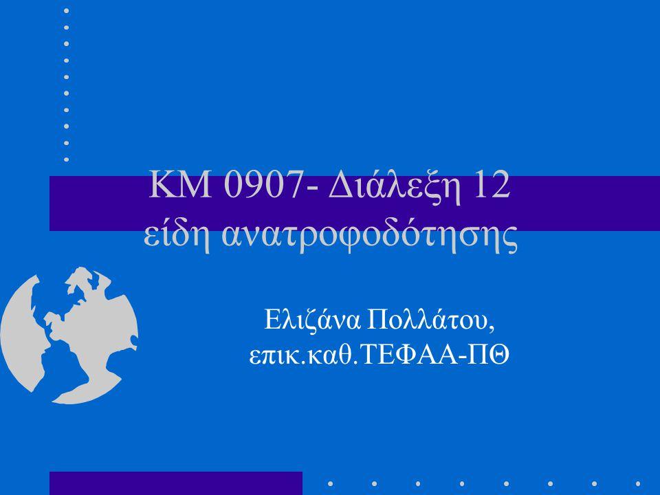 KM 0907- Διάλεξη 12 είδη ανατροφοδότησης