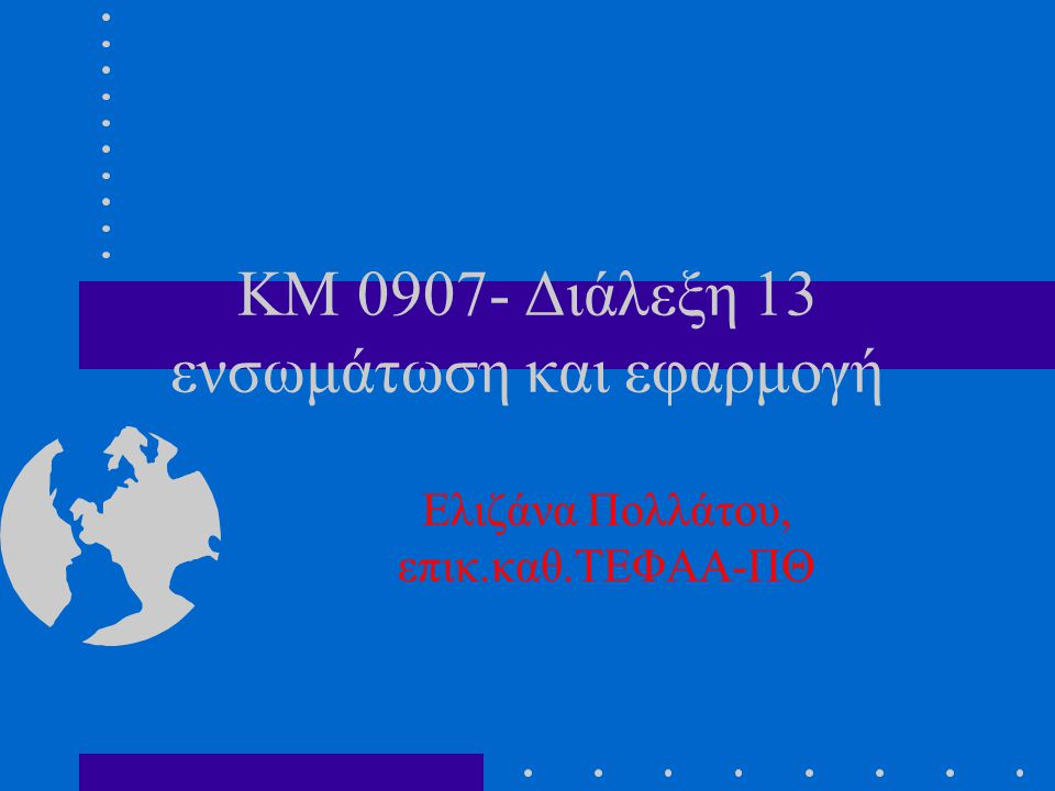 KM 0907- Διάλεξη 13 ενσωμάτωση και εφαρμογή