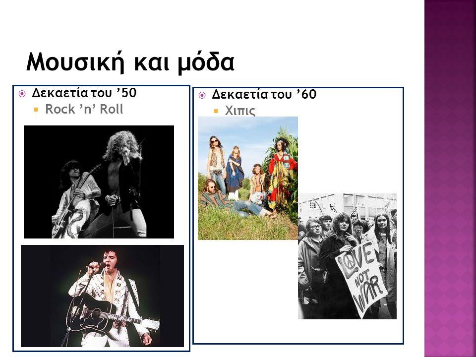 Μουσική και μόδα Δεκαετία του '50 Δεκαετία του '60 Rock 'n' Roll Χιπις