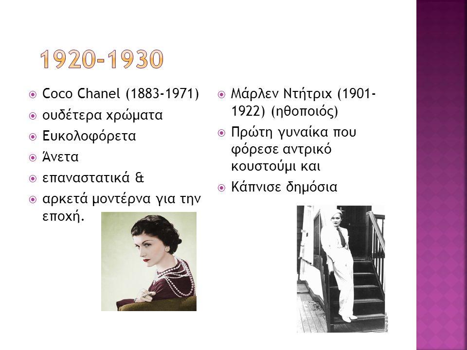 1920-1930 Coco Chanel (1883-1971) ουδέτερα χρώματα Ευκολοφόρετα Άνετα