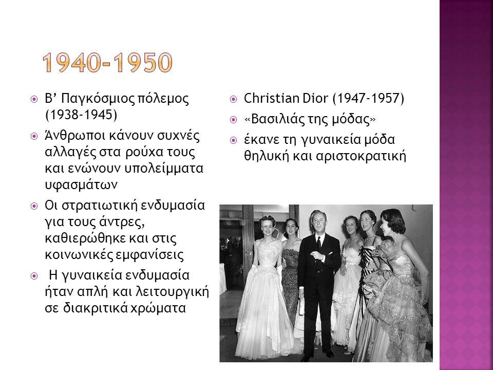1940-1950 Β' Παγκόσμιος πόλεμος (1938-1945)