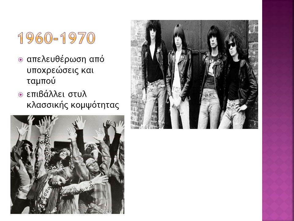 1960-1970 απελευθέρωση από υποχρεώσεις και ταμπού