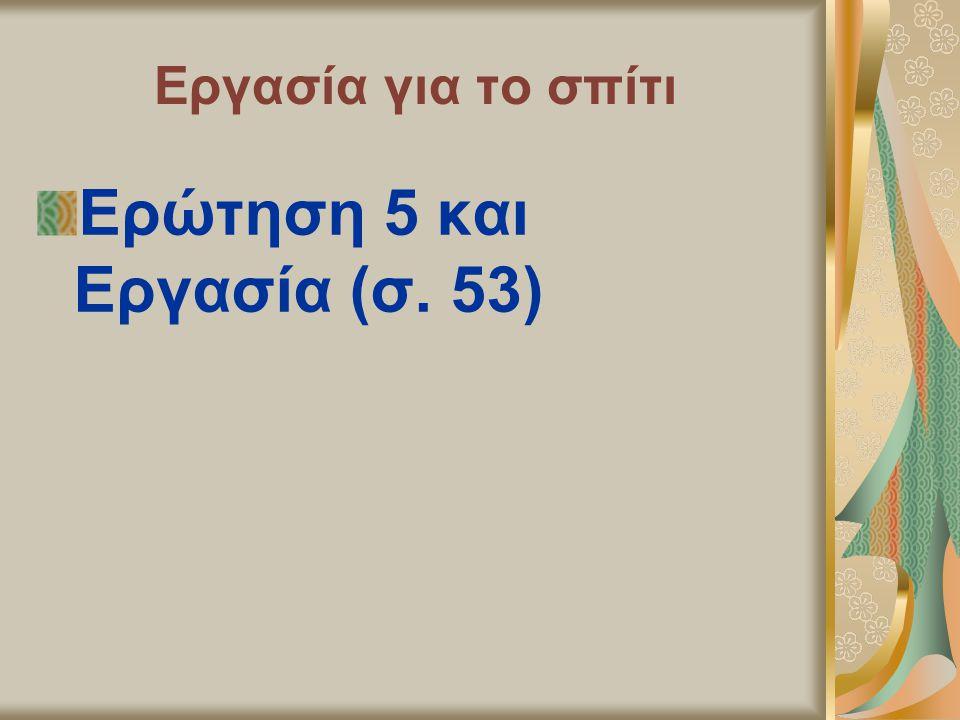 Ερώτηση 5 και Εργασία (σ. 53)