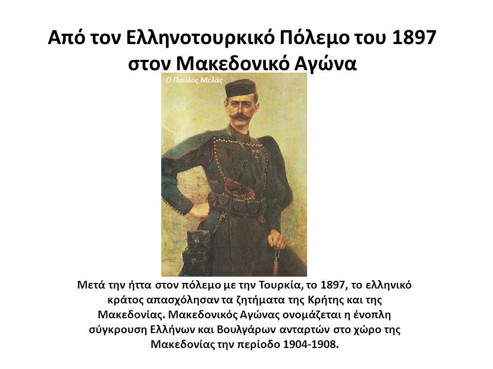 Από τον Ελληνοτουρκικό Πόλεμο του 1897 στον Μακεδονικό Αγώνα