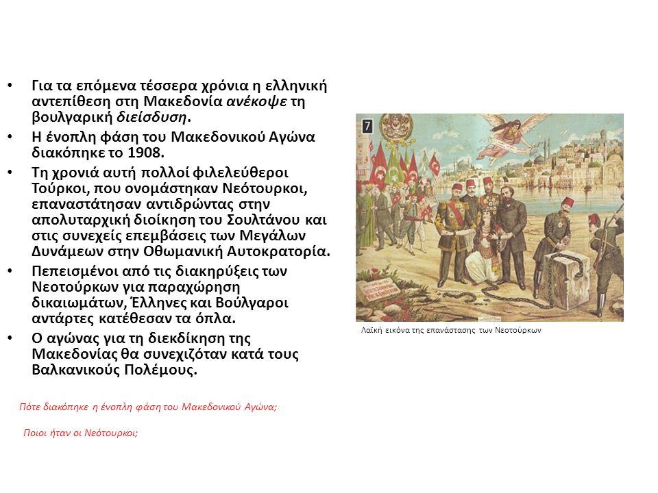 Η ένοπλη φάση του Μακεδονικού Αγώνα διακόπηκε το 1908.