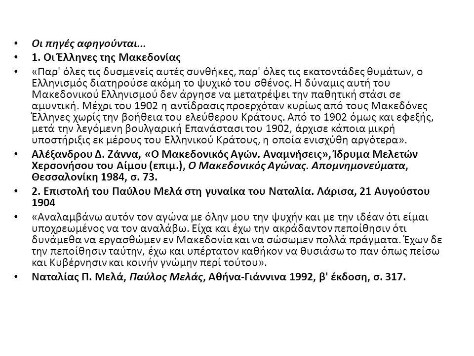 Οι πηγές αφηγούνται... 1. Οι Έλληνες της Μακεδονίας.