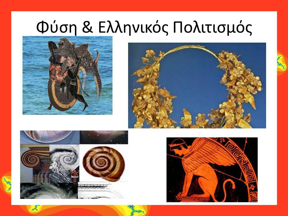 Φύση & Ελληνικός Πολιτισμός