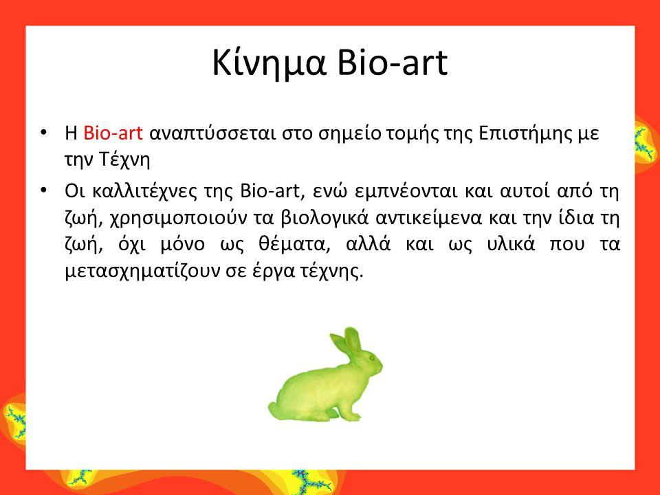 Κίνημα Bio-art H Bio-art αναπτύσσεται στο σημείο τομής της Επιστήμης με την Τέχνη.