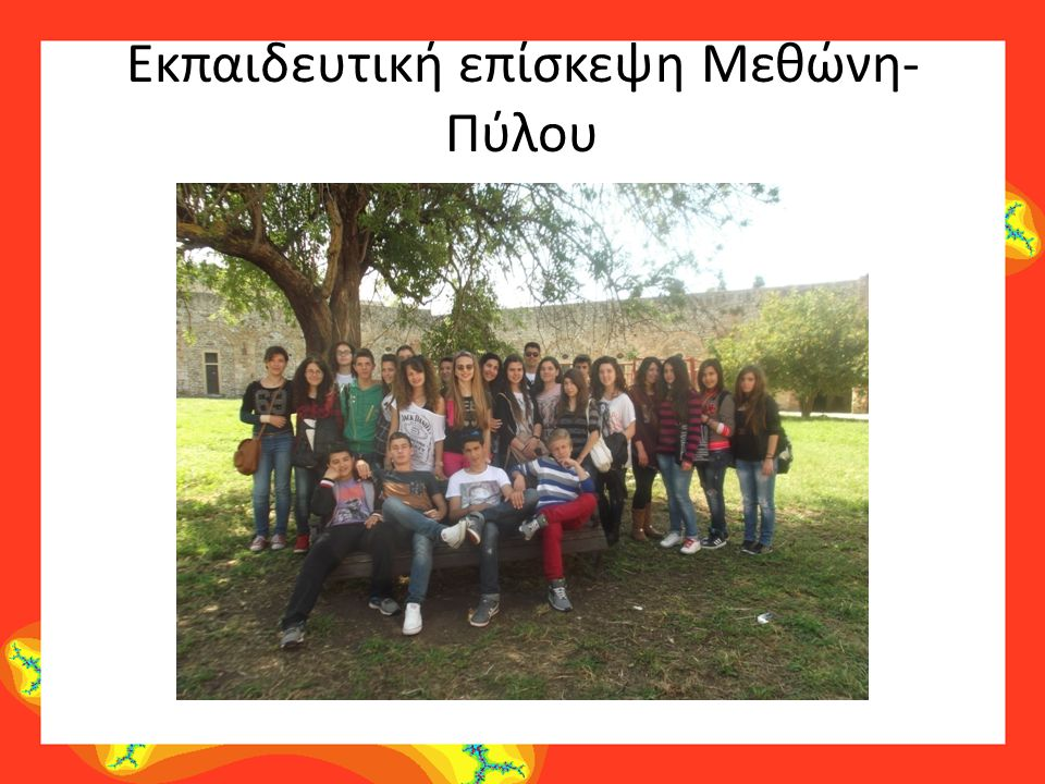 Εκπαιδευτική επίσκεψη Μεθώνη-Πύλου