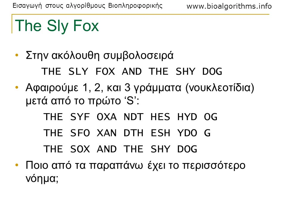 The Sly Fox Στην ακόλουθη συμβολοσειρά THE SLY FOX AND THE SHY DOG