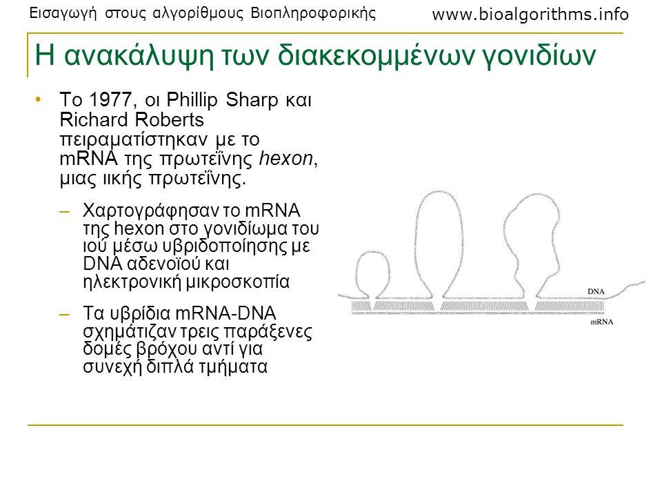 Η ανακάλυψη των διακεκομμένων γονιδίων