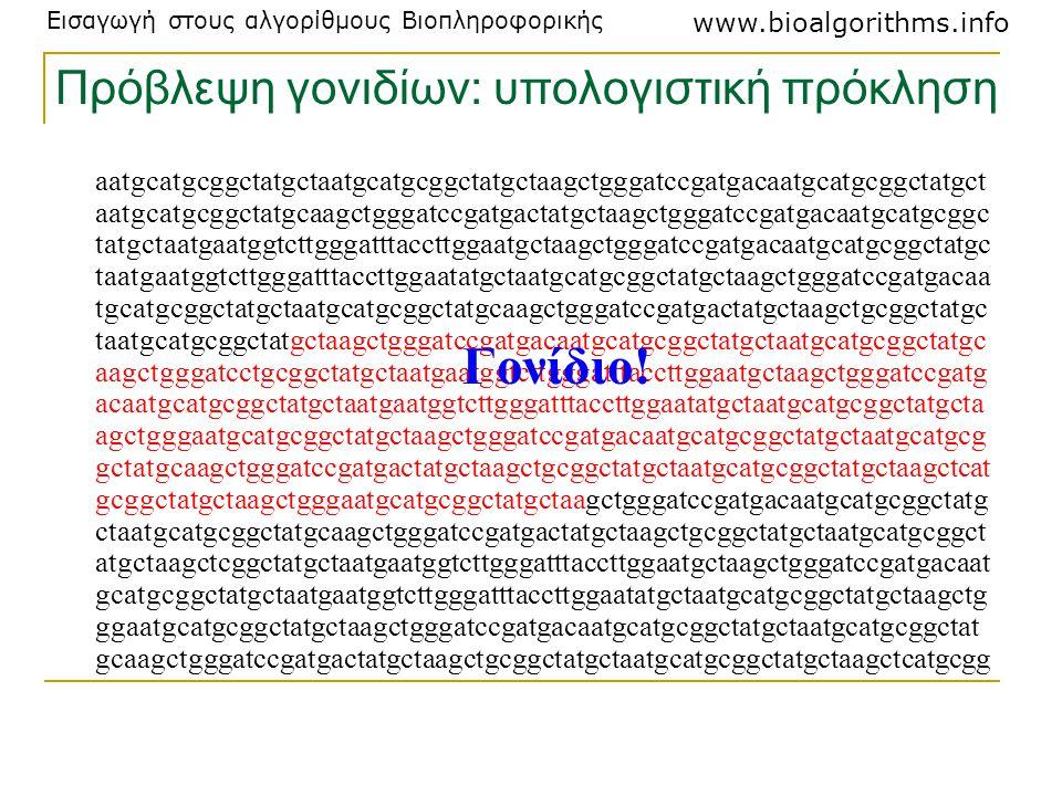 Πρόβλεψη γονιδίων: υπολογιστική πρόκληση