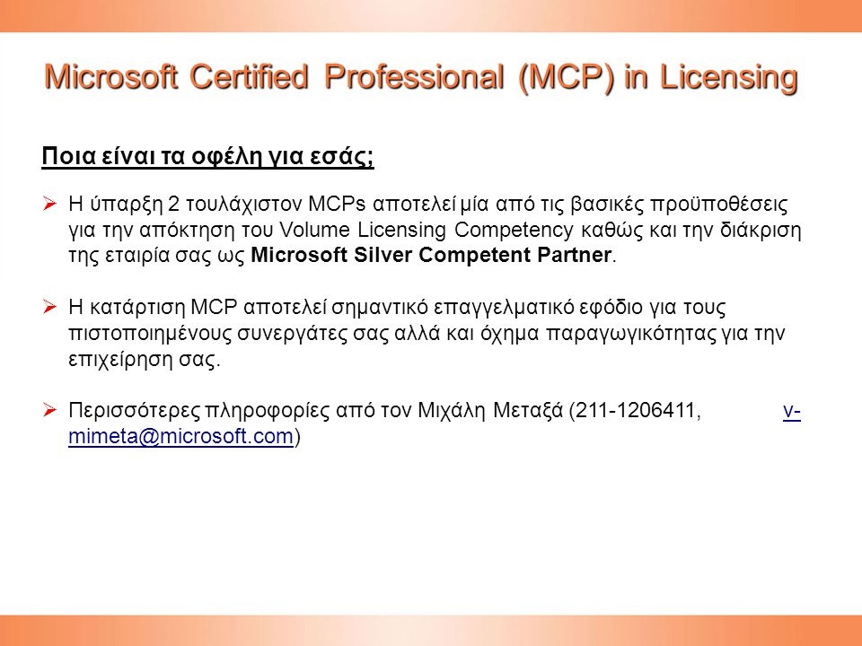 Microsoft Certified Professional (MCP) in Licensing