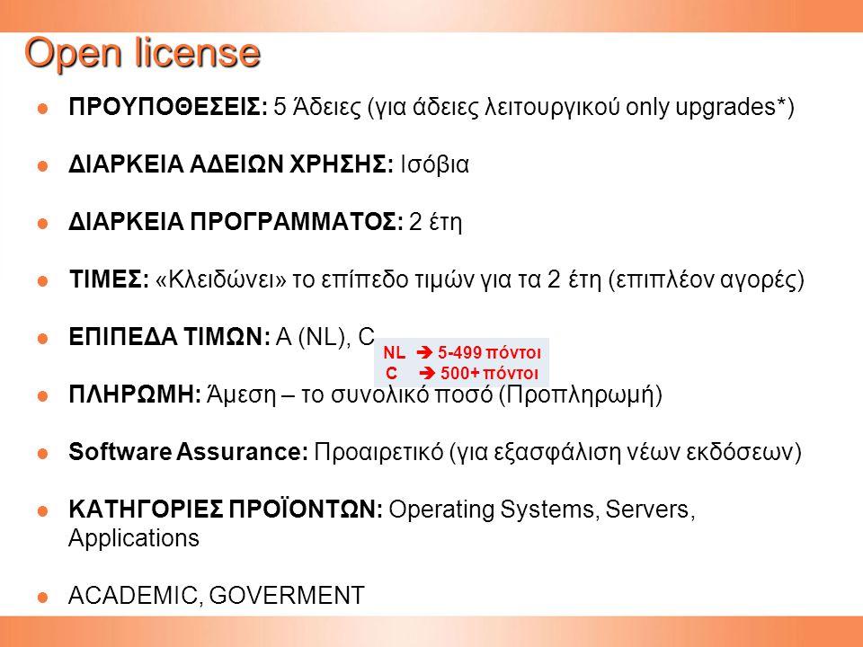 Open license ΠΡΟΥΠΟΘΕΣΕΙΣ: 5 Άδειες (για άδειες λειτουργικού only upgrades*) ΔΙΑΡΚΕΙΑ ΑΔΕΙΩΝ ΧΡΗΣΗΣ: Ισόβια.