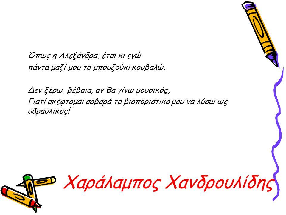 Χαράλαμπος Χανδρουλίδης