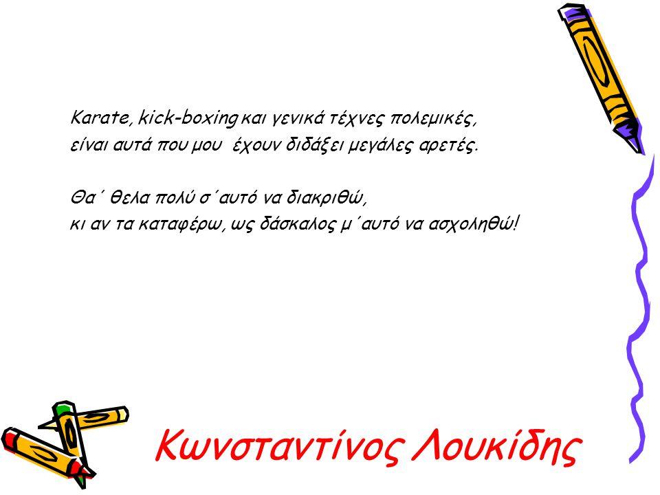 Κωνσταντίνος Λουκίδης