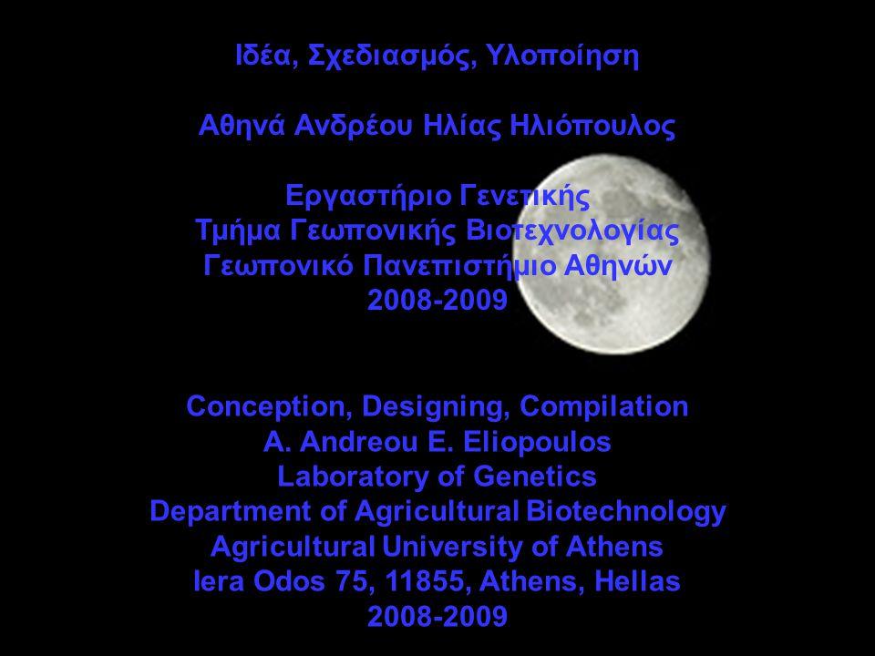 Ιδέα, Σχεδιασμός, Υλοποίηση Αθηνά Ανδρέου Ηλίας Ηλιόπουλος Εργαστήριο Γενετικής Τμήμα Γεωπονικής Βιοτεχνολογίας Γεωπονικό Πανεπιστήμιο Αθηνών 2008-2009