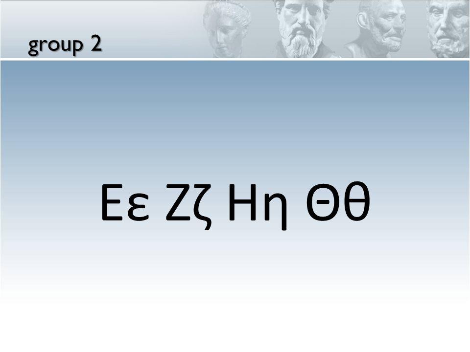 group 2 Εε Ζζ Ηη Θθ