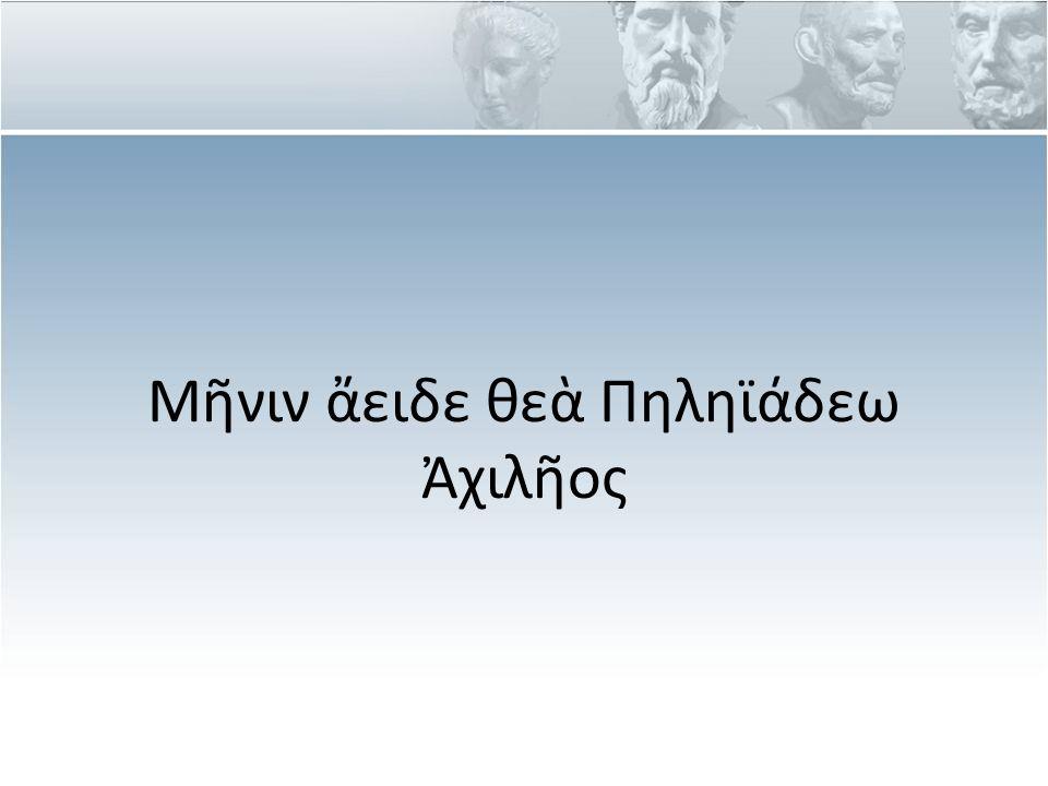 Μῆνιν ἄειδε θεὰ Πηληϊάδεω Ἀχιλῆος