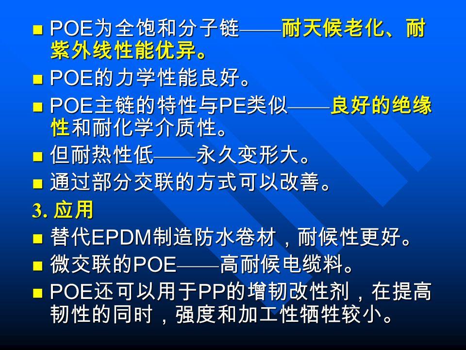 POE为全饱和分子链——耐天候老化、耐紫外线性能优异。