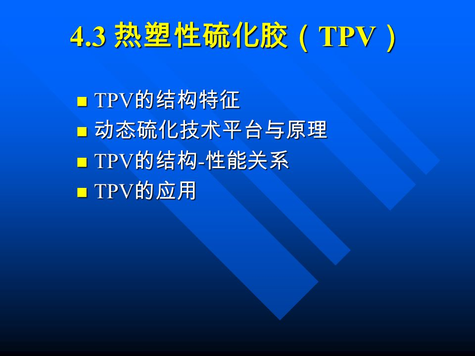 4.3 热塑性硫化胶(TPV) TPV的结构特征 动态硫化技术平台与原理 TPV的结构-性能关系 TPV的应用