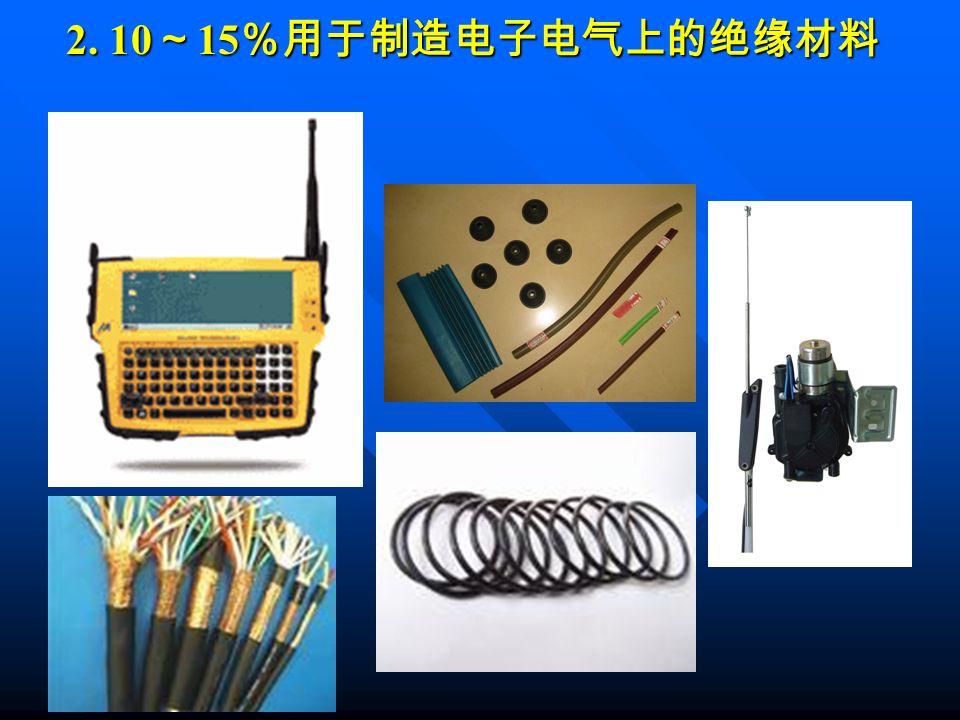2. 10~15%用于制造电子电气上的绝缘材料