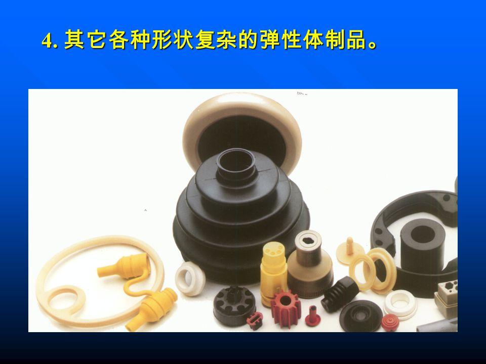 4. 其它各种形状复杂的弹性体制品。