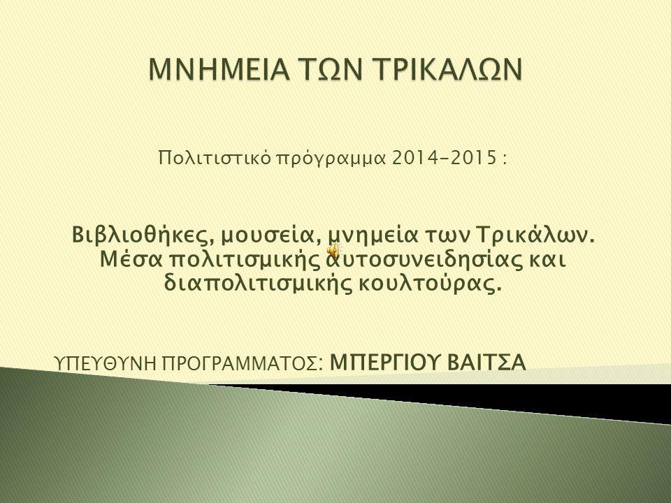Πολιτιστικό πρόγραμμα 2014-2015 :