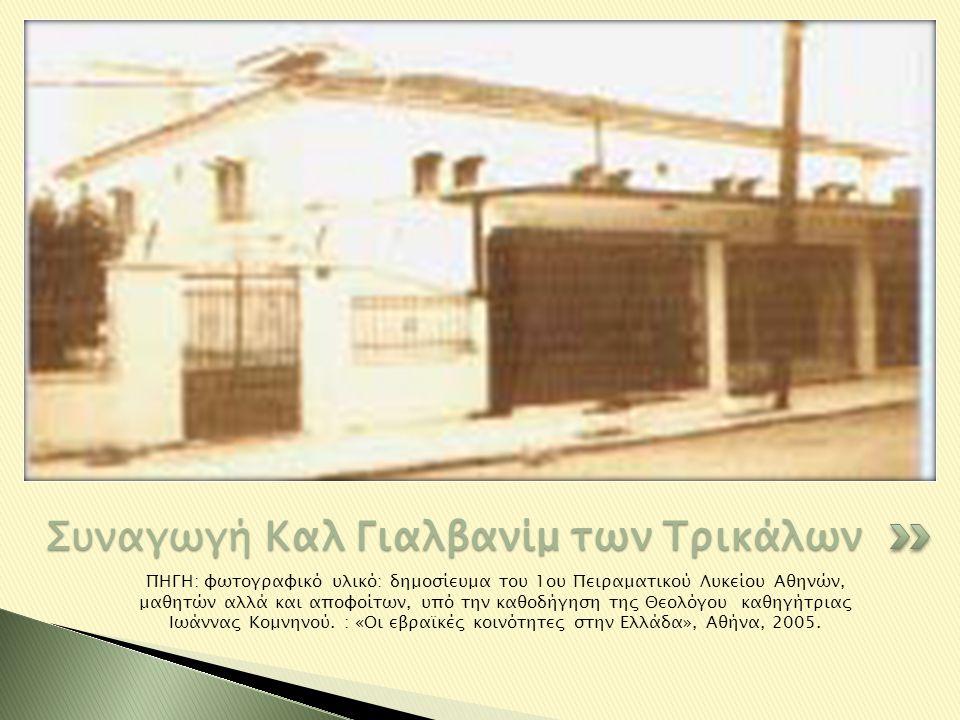 Συναγωγή Καλ Γιαλβανίμ των Τρικάλων