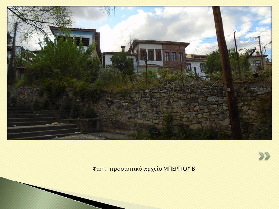 Φωτ.: προσωπικό αρχείο ΜΠΕΡΓΙΟΥ Β