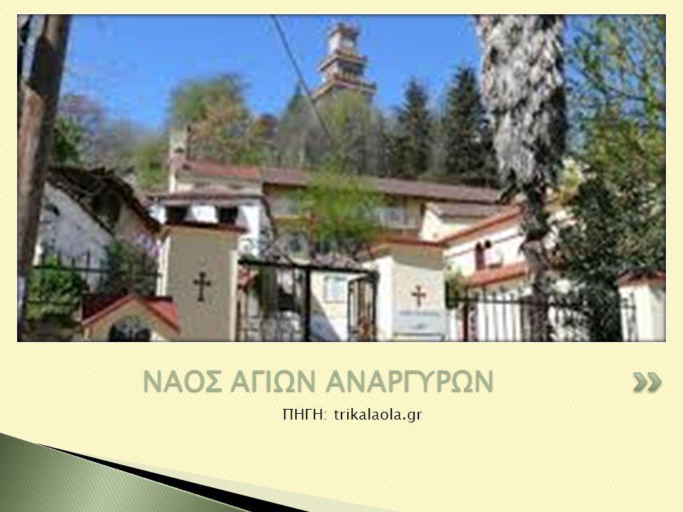 ΝΑΟΣ ΑΓΙΩΝ ΑΝΑΡΓΥΡΩΝ ΠΗΓΗ: trikalaola.gr
