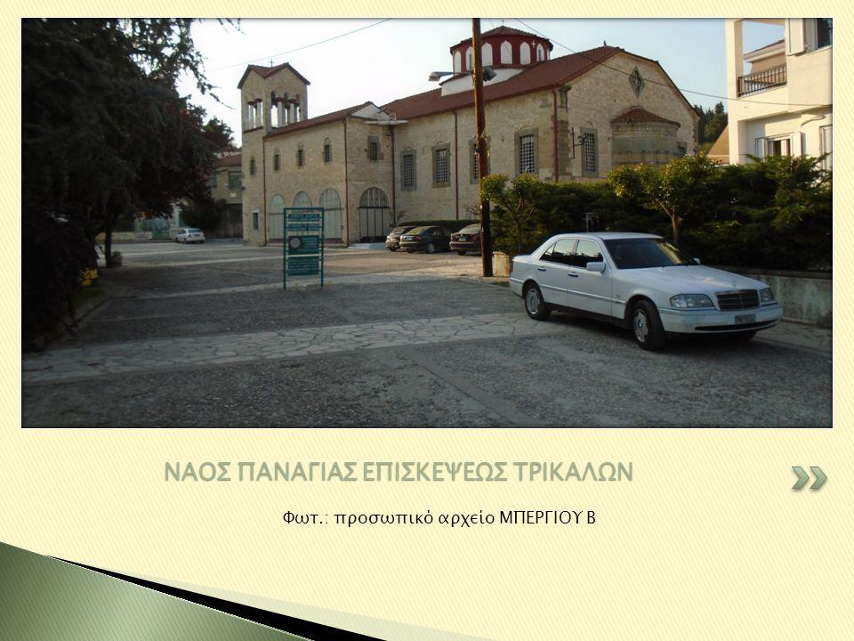 ΝΑΟΣ ΠΑΝΑΓΙΑΣ ΕΠΙΣΚΕΨΕΩΣ ΤΡΙΚΑΛΩΝ