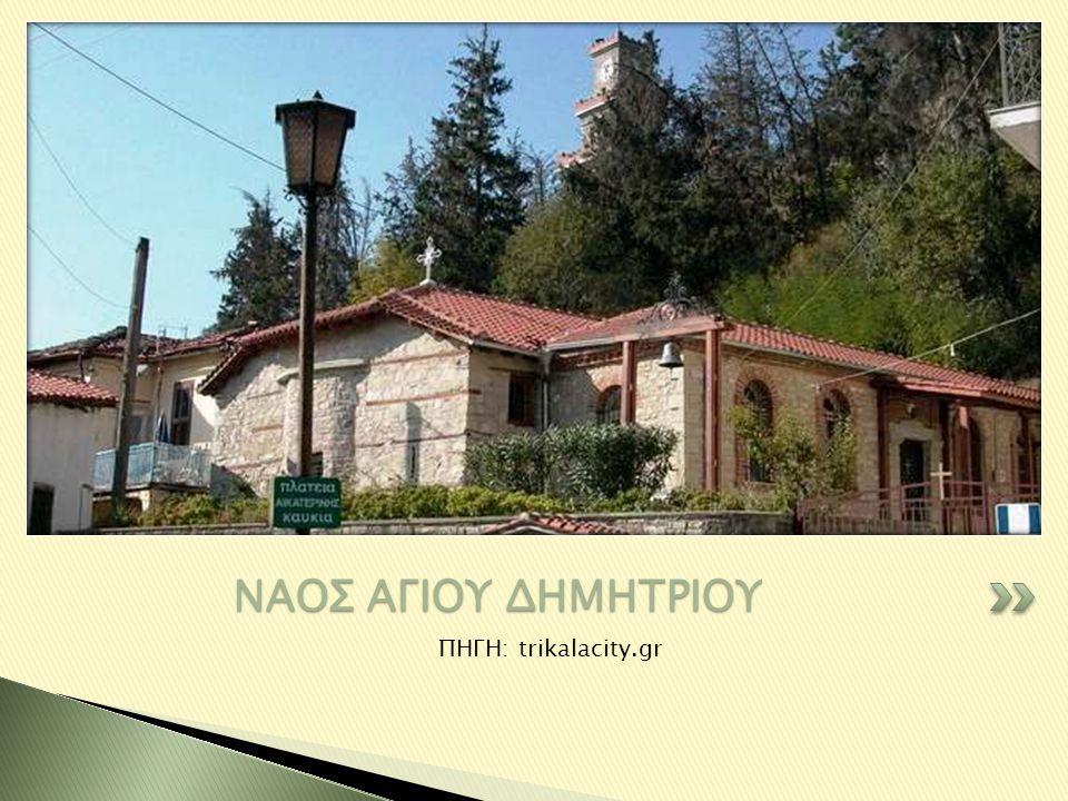 ΝΑΟΣ ΑΓΙΟΥ ΔΗΜΗΤΡΙΟΥ ΠΗΓΗ: trikalacity.gr