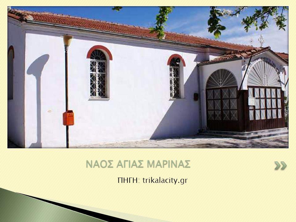 ΝΑΟΣ ΑΓΙΑΣ ΜΑΡΙΝΑΣ ΠΗΓΗ: trikalacity.gr
