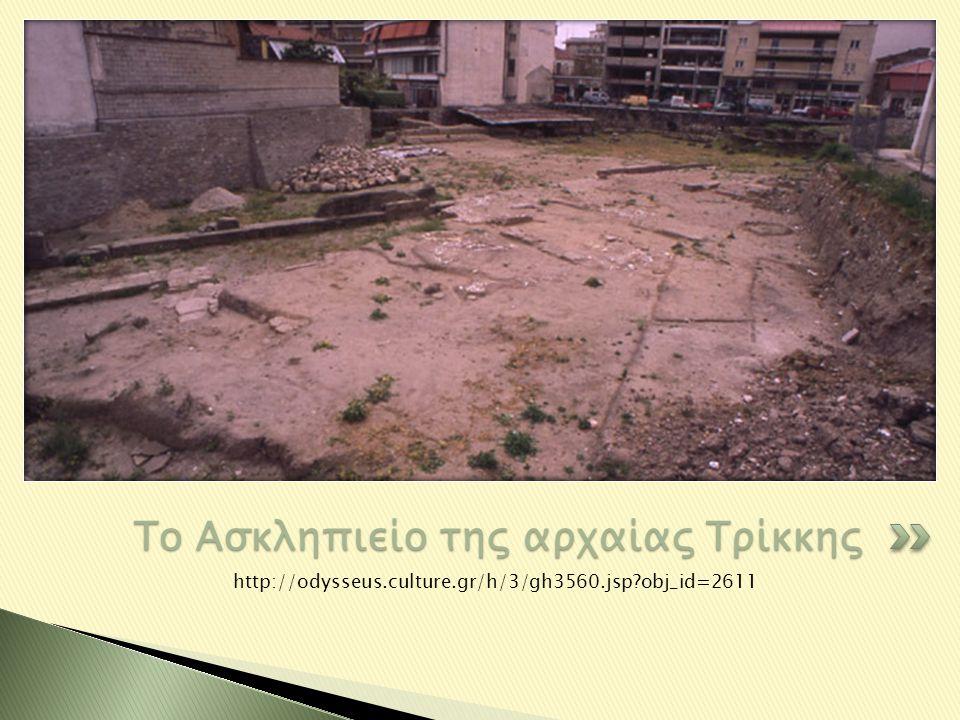 Το Ασκληπιείο της αρχαίας Τρίκκης