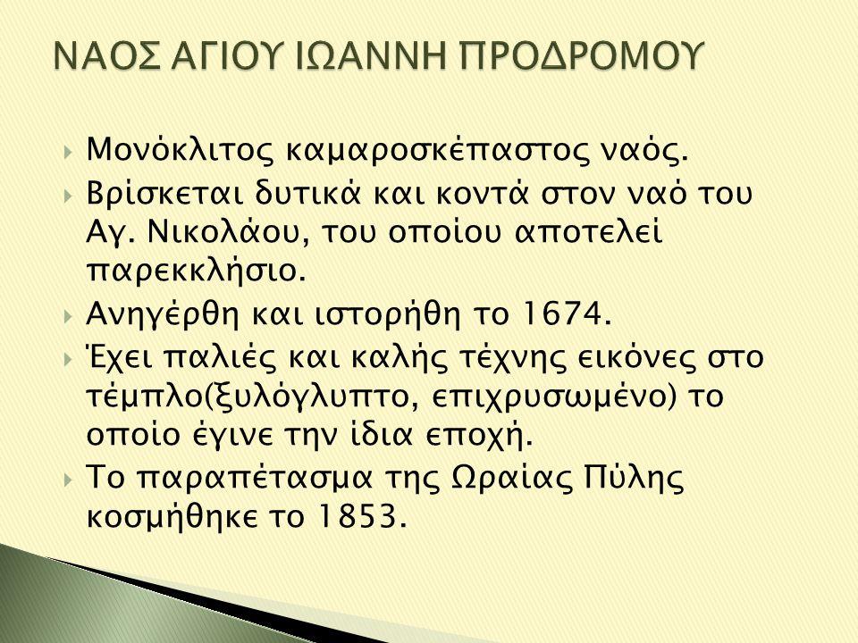 ΝΑΟΣ ΑΓΙΟΥ ΙΩΑΝΝΗ ΠΡΟΔΡΟΜΟΥ