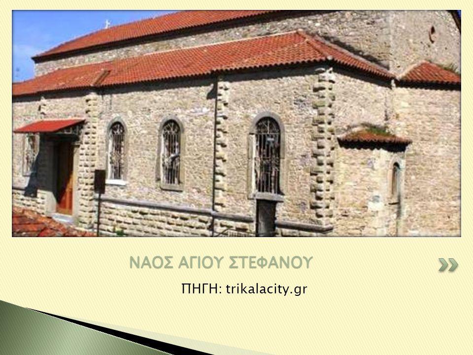 ΝΑΟΣ ΑΓΙΟΥ ΣΤΕΦΑΝΟΥ ΠΗΓΗ: trikalacity.gr