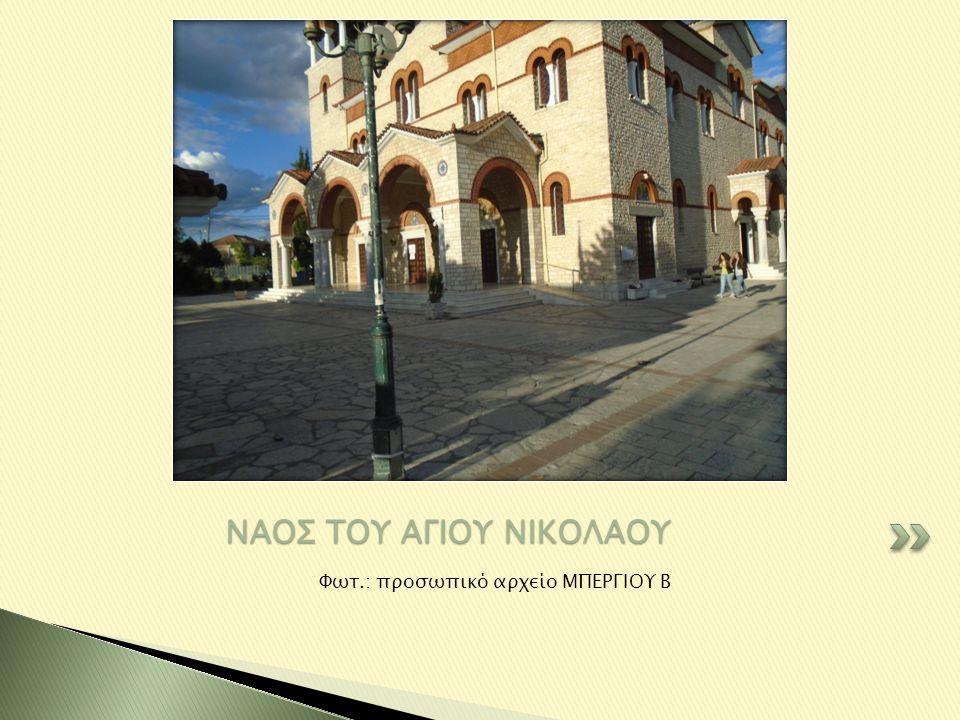 ΝΑΟΣ ΤΟΥ ΑΓΙΟΥ ΝΙΚΟΛΑΟΥ