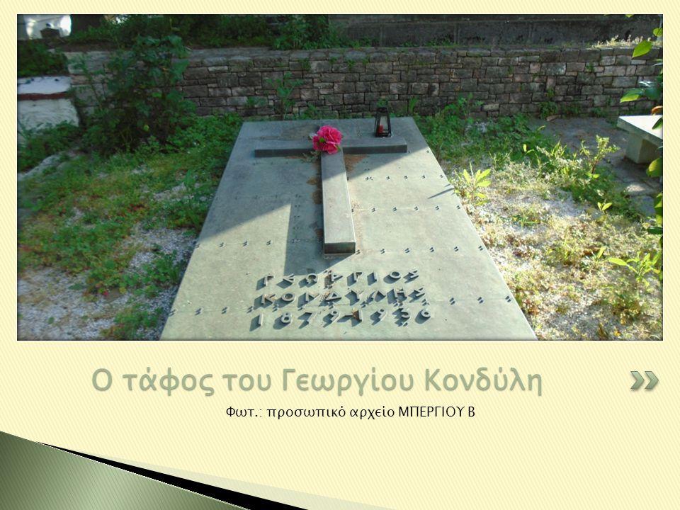 Ο τάφος του Γεωργίου Κονδύλη