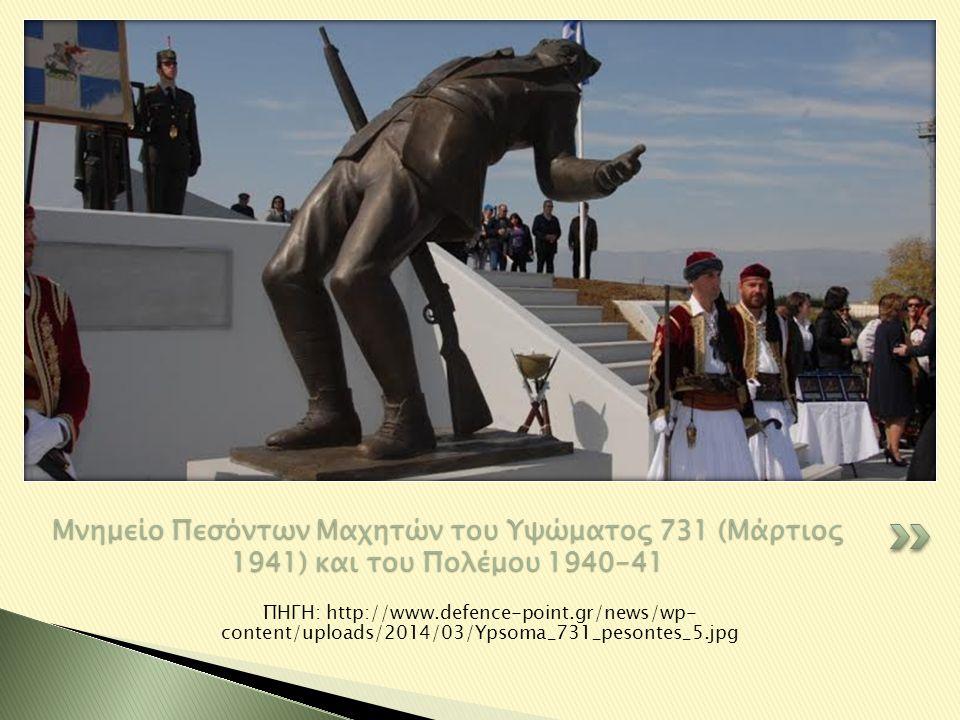 Μνημείο Πεσόντων Μαχητών του Υψώματος 731 (Μάρτιος 1941) και του Πολέμου 1940-41