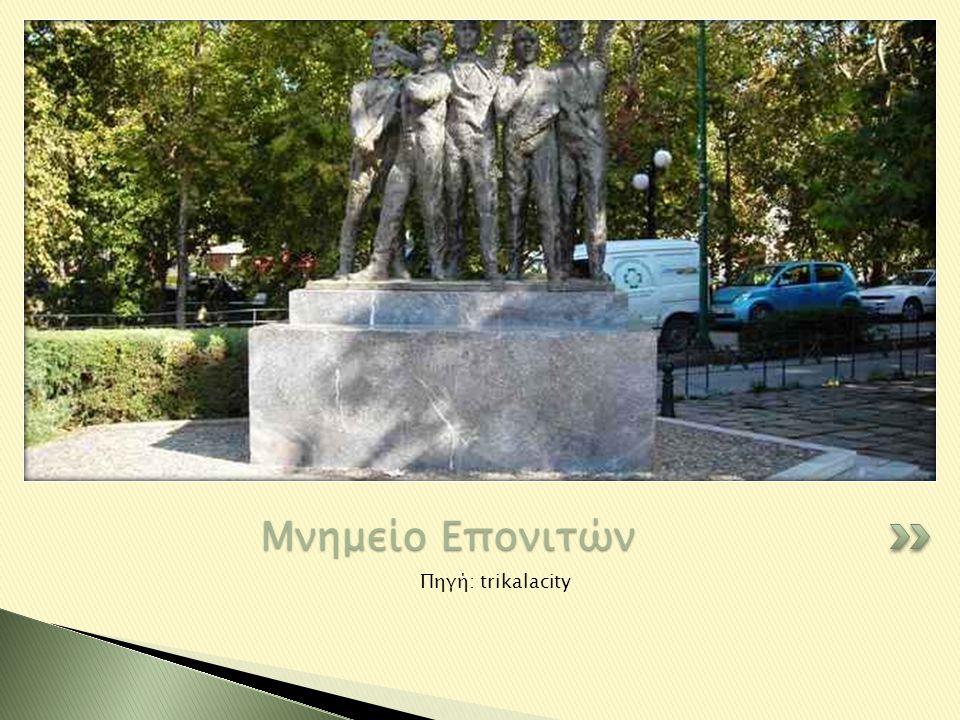Μνημείο Επονιτών Πηγή: trikalacity
